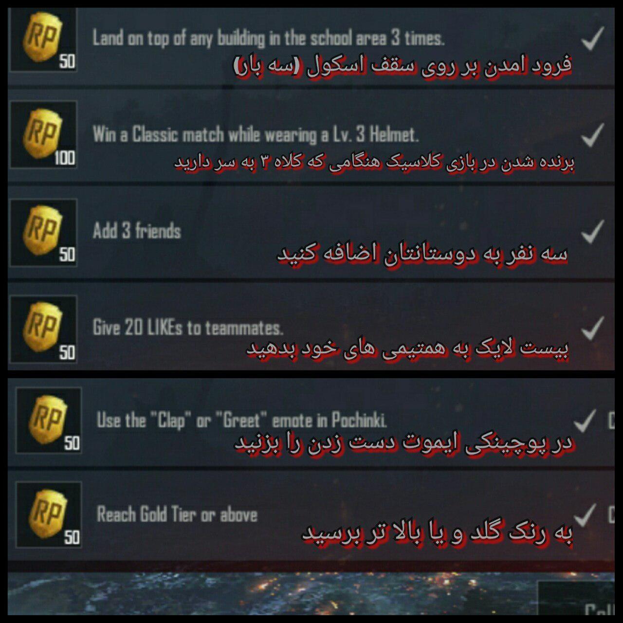 ترجمه ماموریت فصل 9 پابجی موبایل