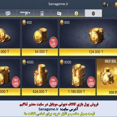 خرید پول بازی کالاف دیوتی موبایل از سایت ثناگیم واریز سریع و قیمت مناسب