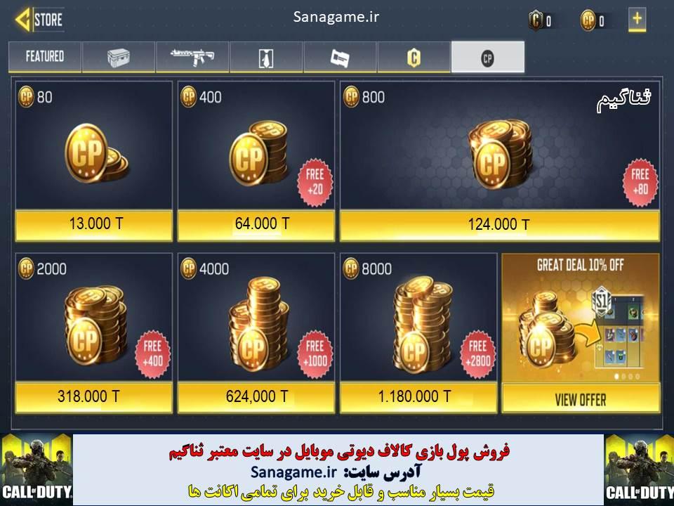 خرید پول بازی کالاف دیوتی موبایل