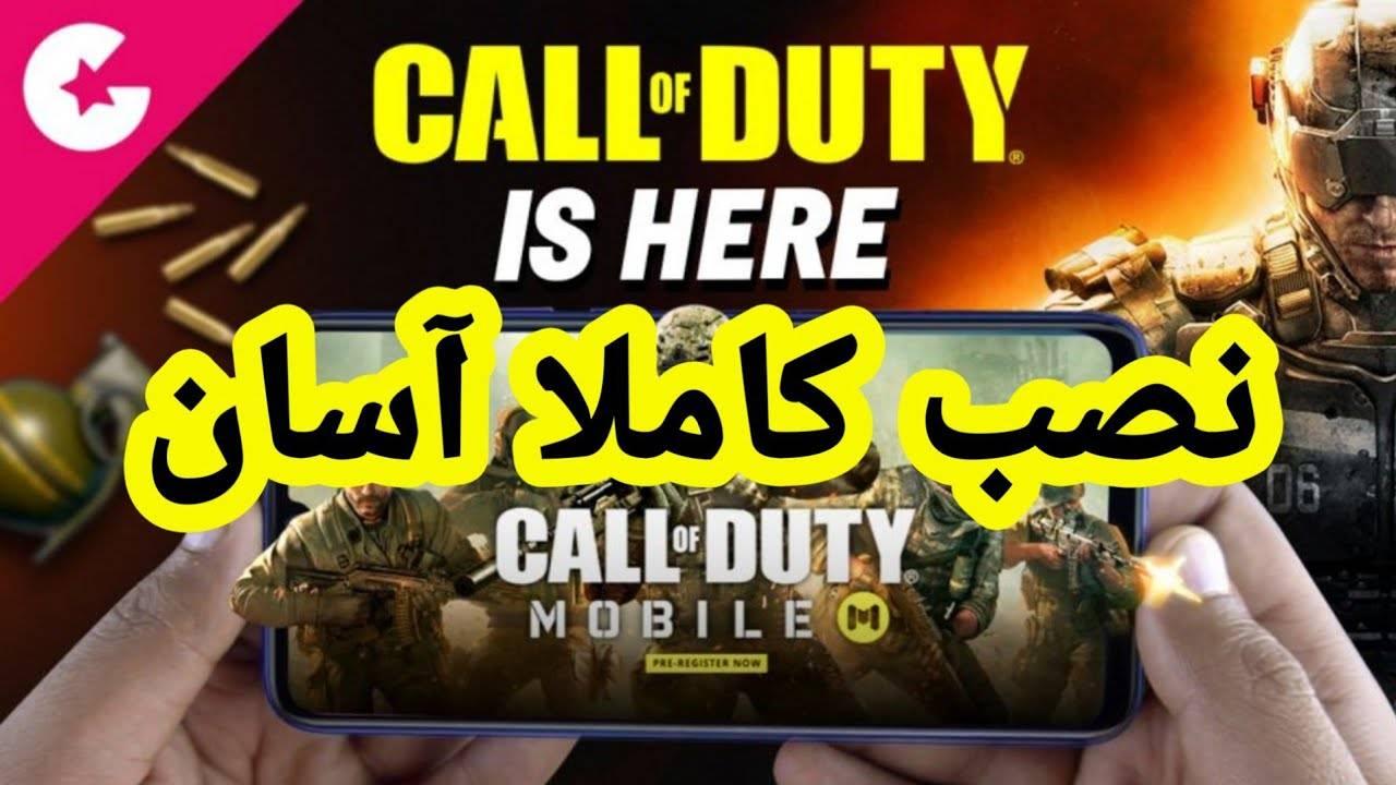 آموزش نصب call of duty mobile