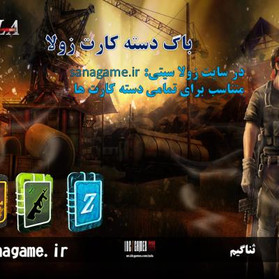 باگ دسته کارت زولا در سایت ثناگیم
