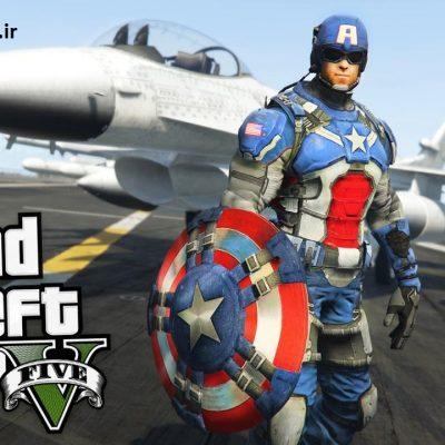 مود کاپیتان امریکا برای gta v