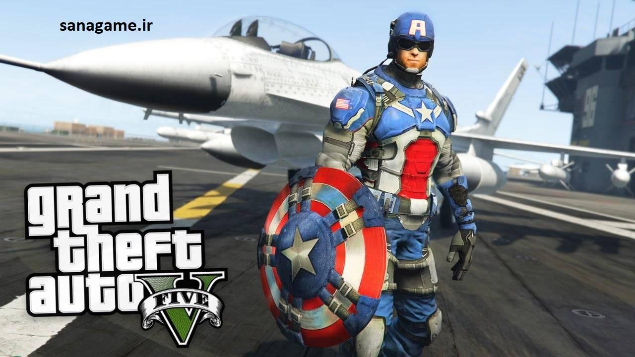 مود کاپیتان امریکا برای بازی GTA V