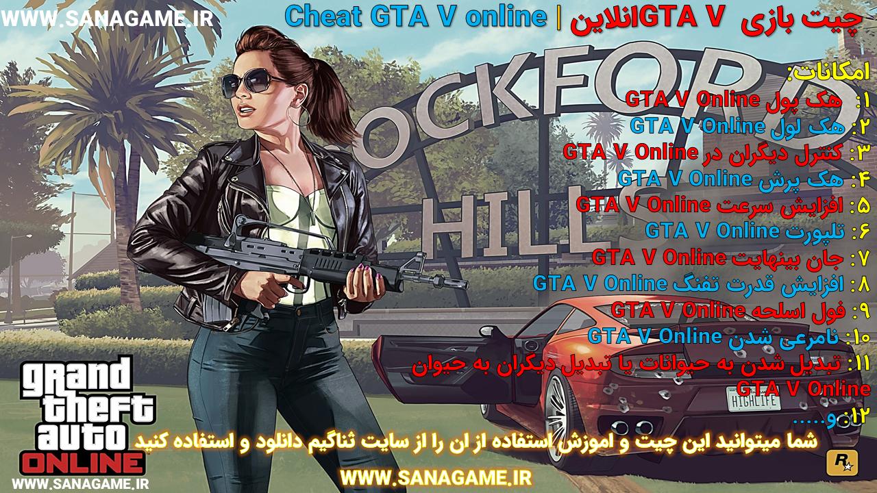 چیت بازی GTA V انلاین | Cheat GTA V online