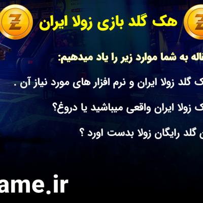 هک گلد بازی زولا ایران