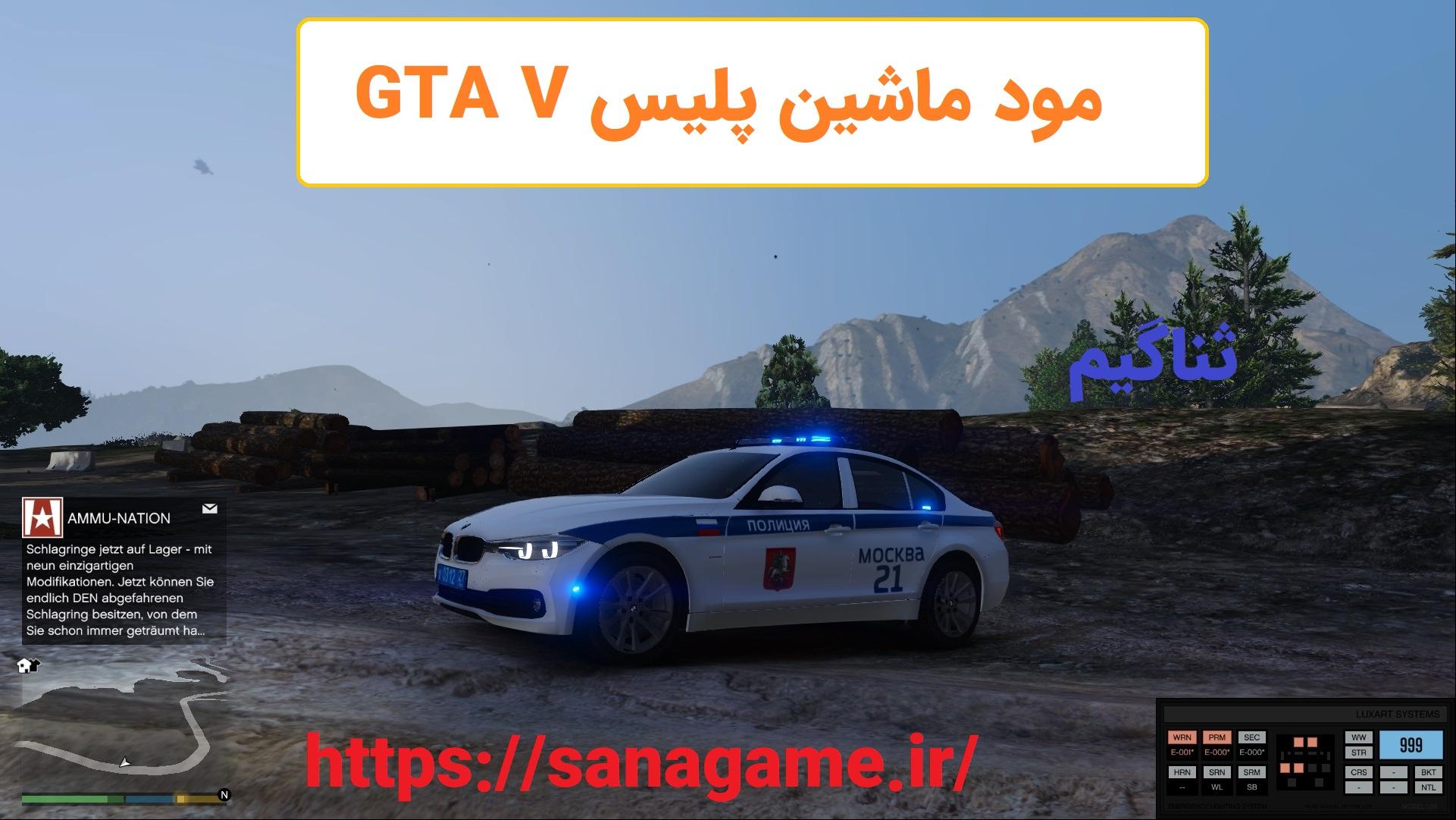 دانلود مود های بازی GTA V برای کامپیوتر(ماشین پلیس)