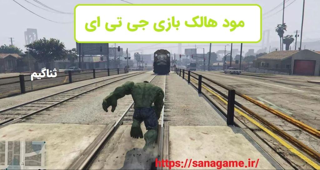 دانلود مود های بازی GTA V برای کامپیوتر در سایت میهن کلش
