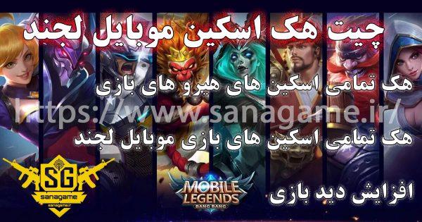 هک اسکین mobile legends