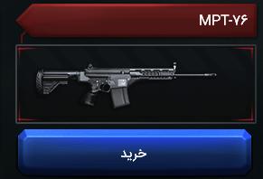 mpt-76 دائمی زولا