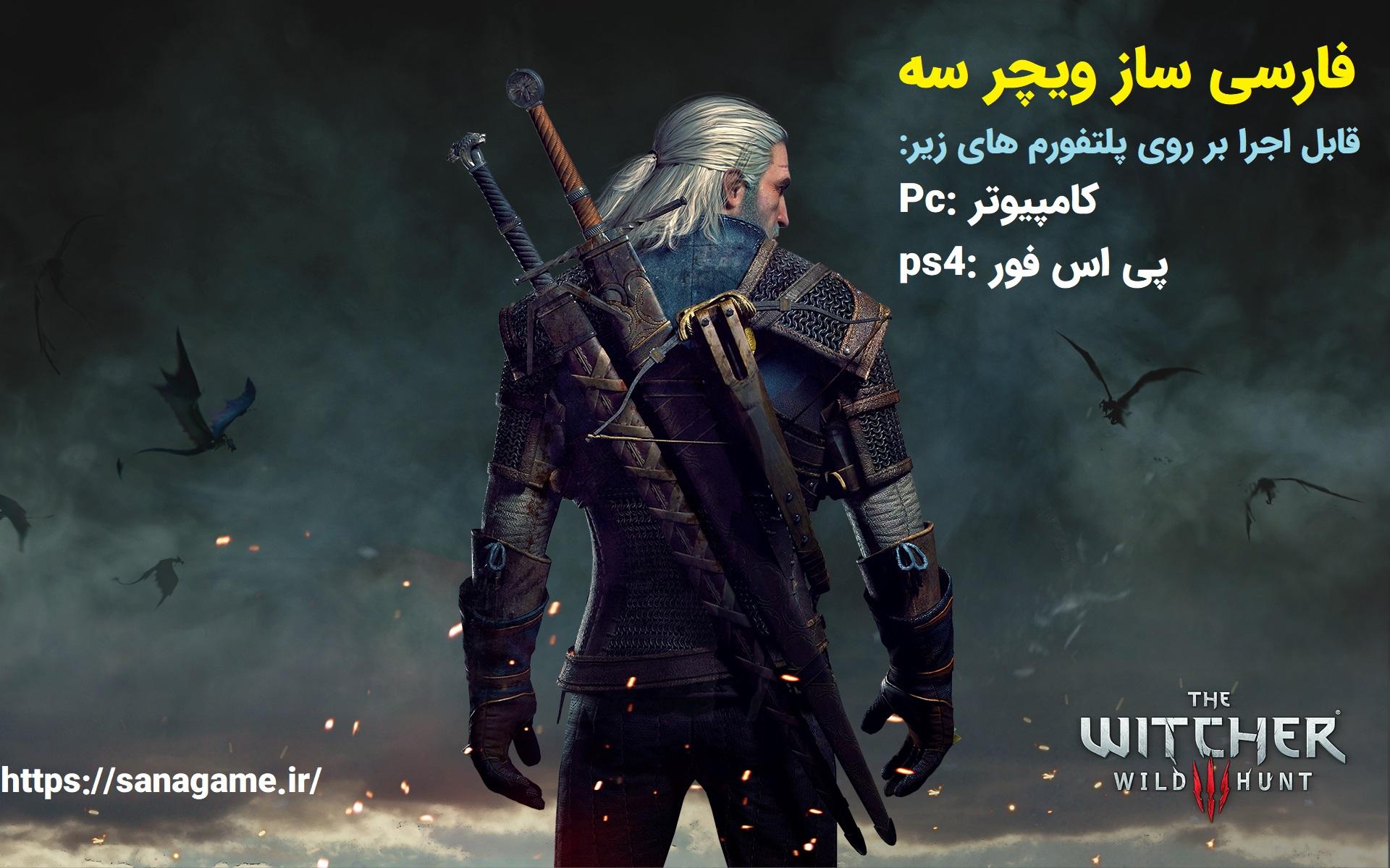 فارسی ساز بازی The Witcher 3 برای کامپیوتر و ps4
