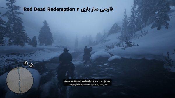 فارسی ساز بازی Red Dead Redemption 2