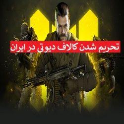 تحریم شدن بازی Call of Duty Mobile در ایران