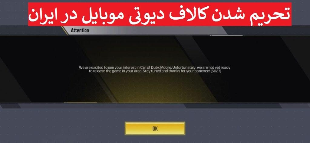 تحریم بازی کالاف دیوتی موبایل در ایران