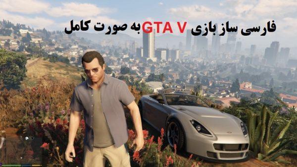 فارسی ساز بازی GTA V