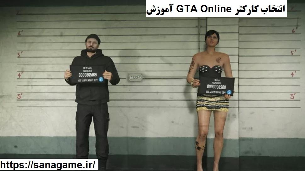 اموزش بازی GTA Online