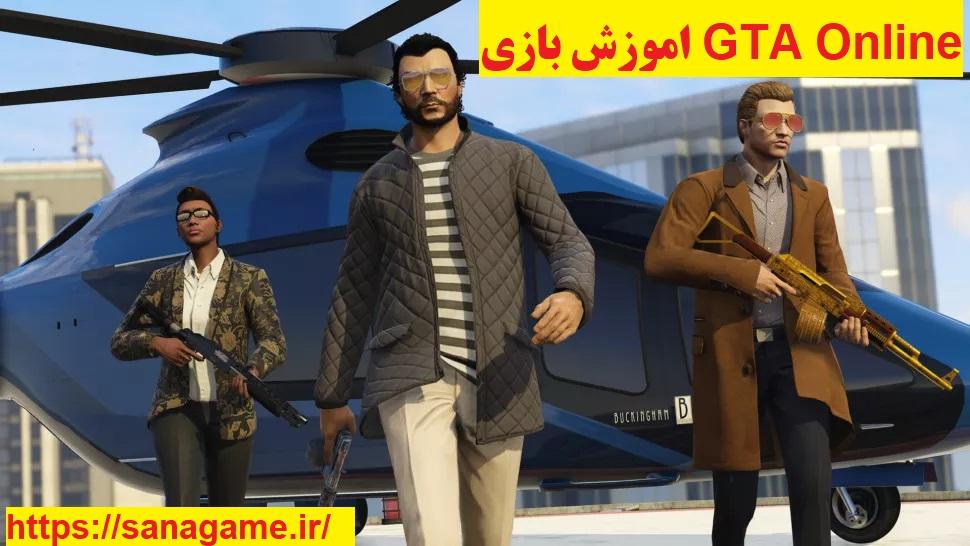اموزش بازی GTA V Online – راهنمای شروع سریع رسیدن به پول نقد ، ماشین و خانه